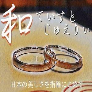 和ブランド結婚指輪特集