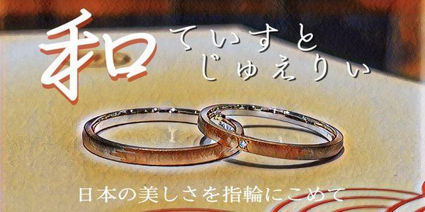 神戸三ノ宮和テイストの結婚指輪婚約指輪
