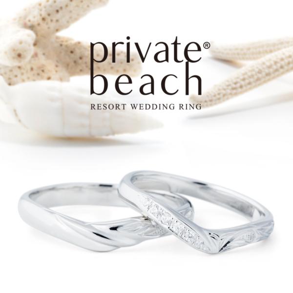 プライベートビーチ 雲 ハワイアンの結婚指輪 正規取扱店garden神戸三ノ宮