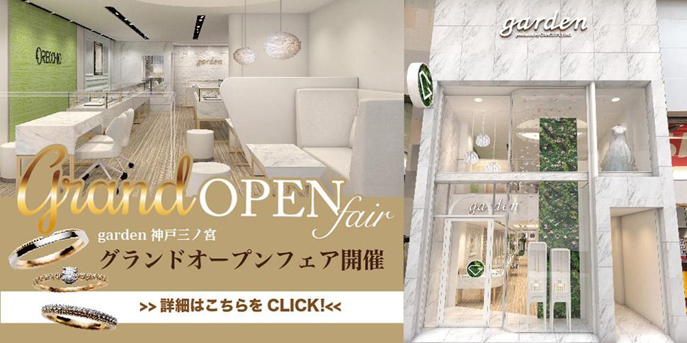 プロポーズリング・結婚指輪・婚約指輪 garden神戸三ノ宮 【グランドオープンフェア】