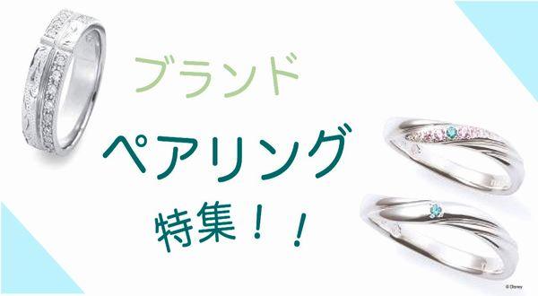 神戸三ノ宮安くておしゃれなペアリング特集
