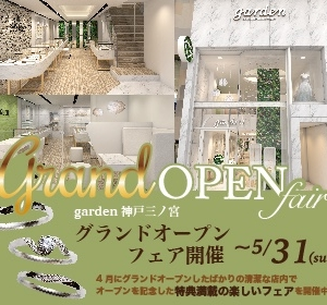 garden神戸三ノ宮グランドオープンフェア
