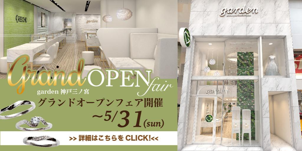 garden神戸三ノ宮【☆★グランドオープンフェア★☆ 2020.5.31まで延長!!】
