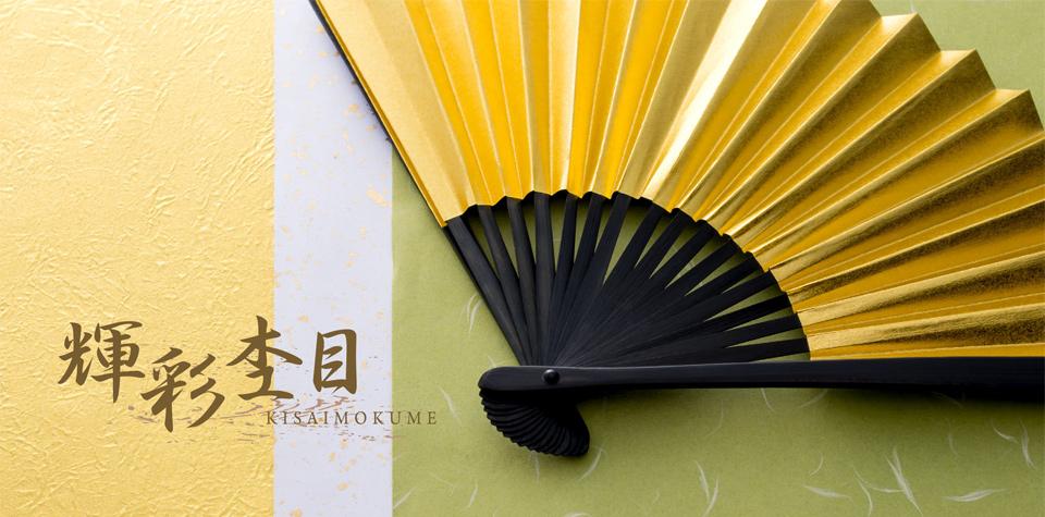 神戸三ノ宮杢目の和テイストブランド