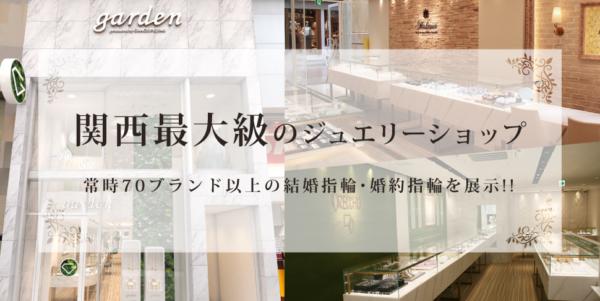 神戸三ノ宮元町姫路結婚指輪婚約指輪プロポーズリング