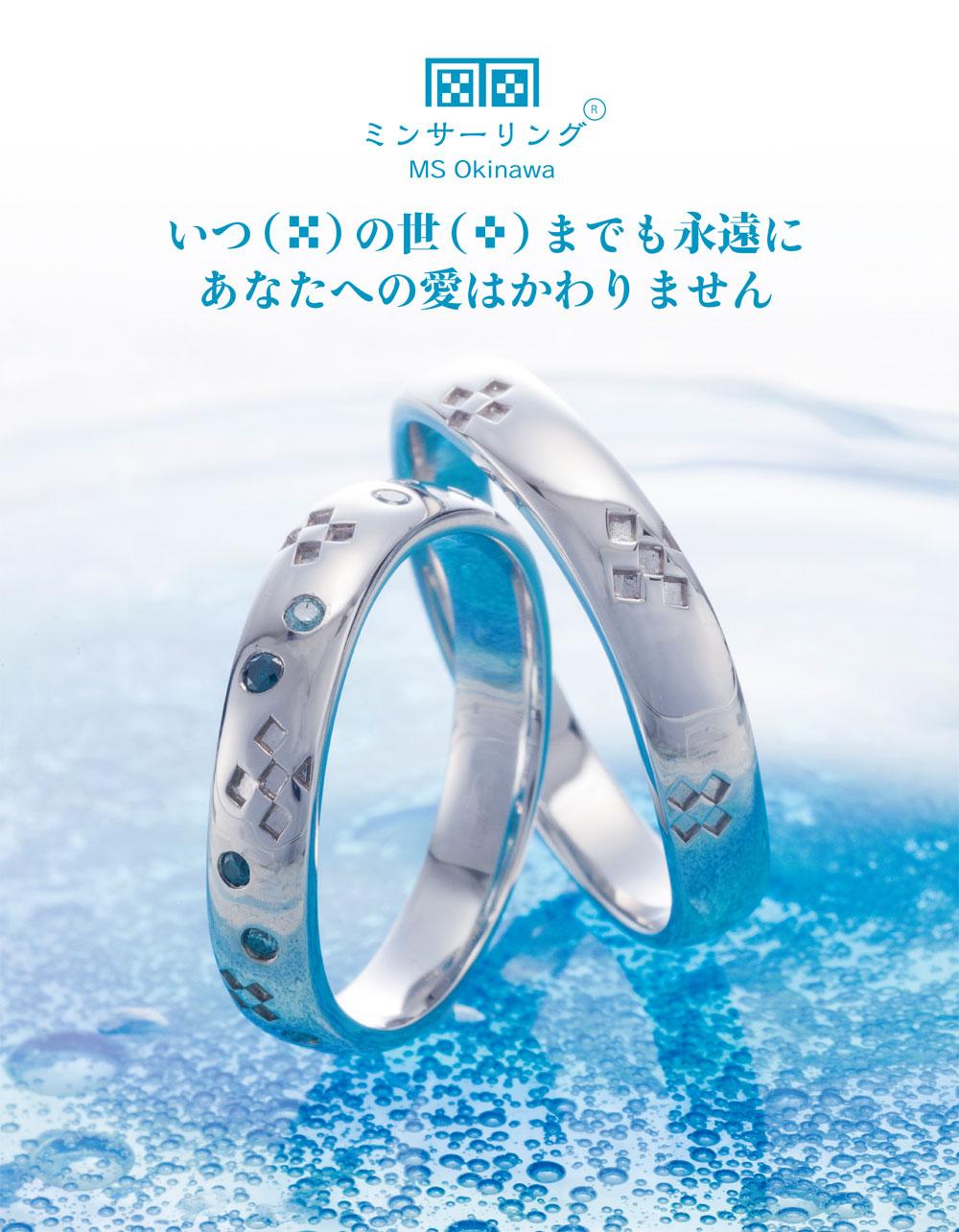 沖縄ミンサー結婚指輪神戸三ノ宮梅田