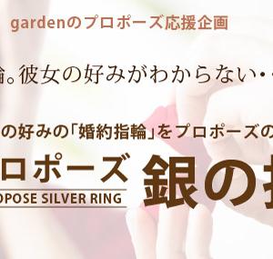 神戸三ノ宮ダミー婚約指輪