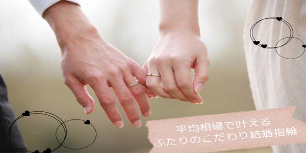 神戸結婚指輪の平均予算