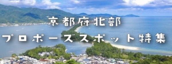 舞鶴・福知山プロポーズスポット