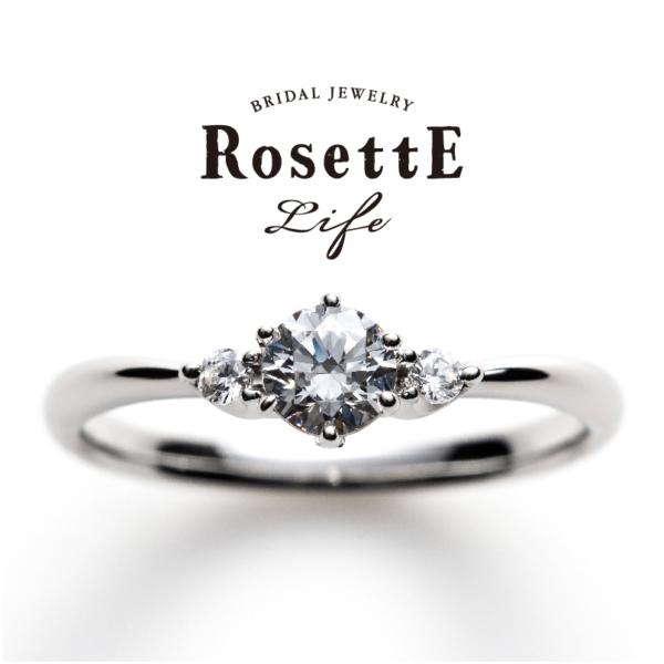 ロゼットの指輪3