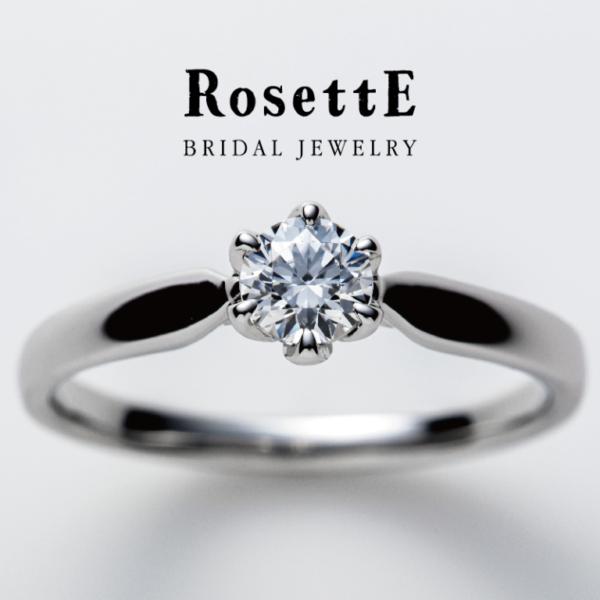 神戸ロゼット婚約指輪