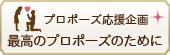梅田プロポーズ