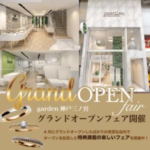 グランドオープンフェア
