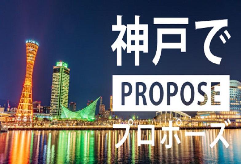 神戸市でプロポーズ