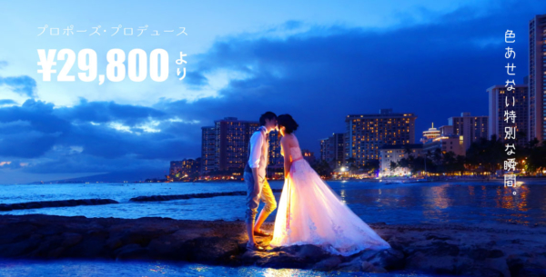 滋賀でプロポーズをするならプロポーズプランがおすすめ