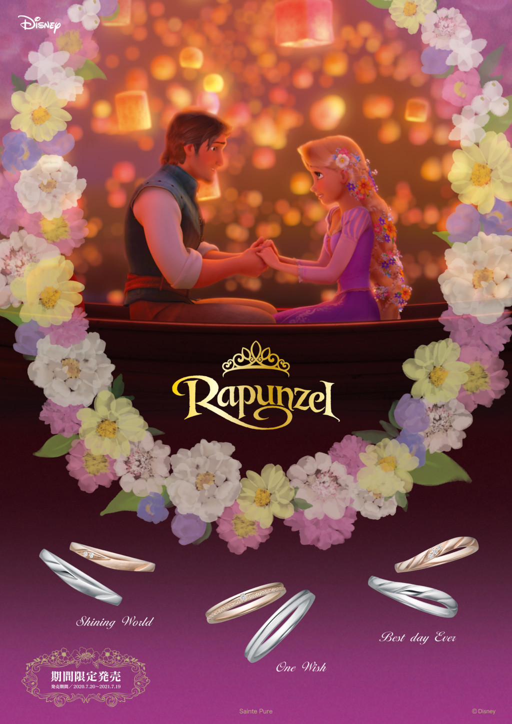 Disney PRINCESS【Rapunzel】