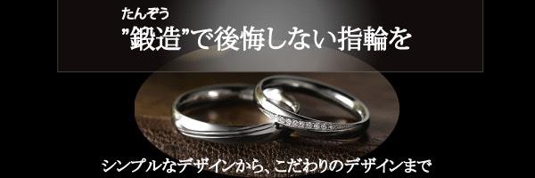 鍛造製法の婚約指輪・結婚指輪