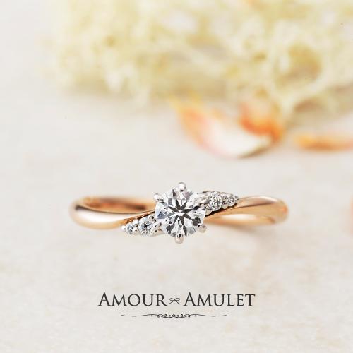 アムールアミュレット指輪リフォーム