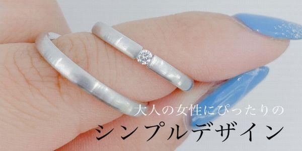神戸・三ノ宮結婚指輪シンプル