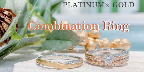 神戸三ノ宮コンビリングの結婚指輪