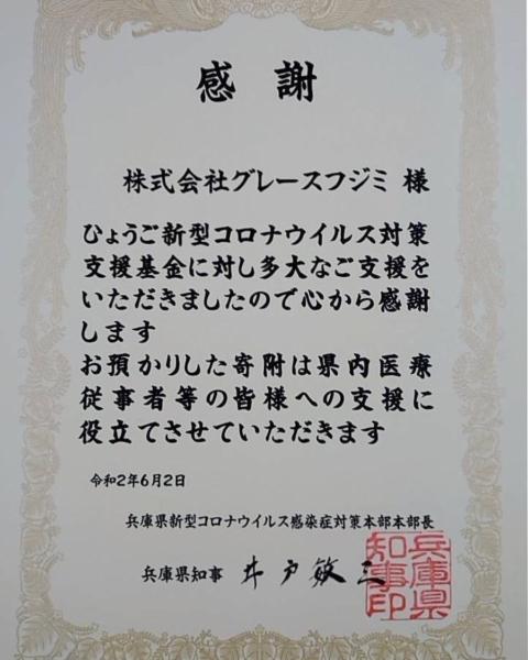 兵庫県コロナ寄付
