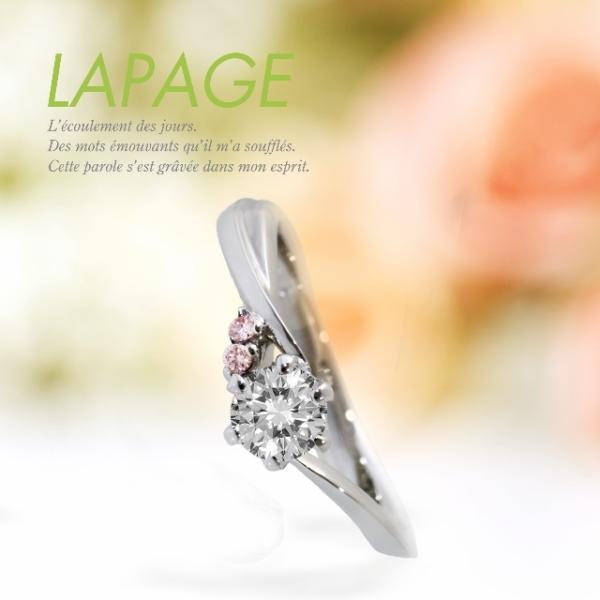 ラパージュ婚約指輪リフォーム