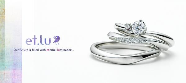 エトルの指輪でプロポーズ