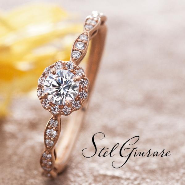 ステルジュラーレ婚約指輪リフォーム