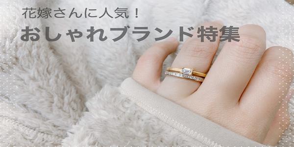 オシャレな婚約指輪結婚指輪