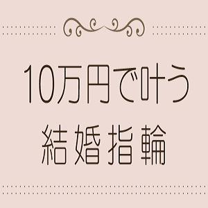 10万円で叶う結婚指輪を大特集!!見比べ&着け放題!