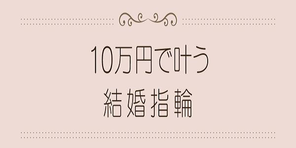 結婚指輪10万円