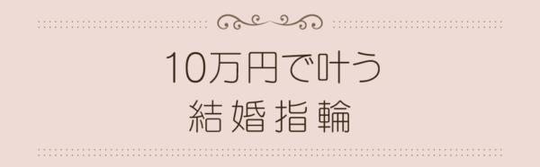 結婚指輪安い10万円