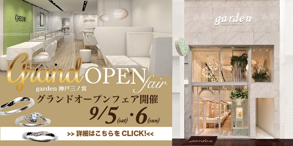 神戸三ノ宮|プロポーズリング(婚約指輪)結婚指輪がお得なオープンフェア開催|9/5(土)6(日)限定