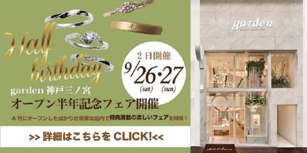 garden神戸三ノ宮婚約指輪結婚指輪
