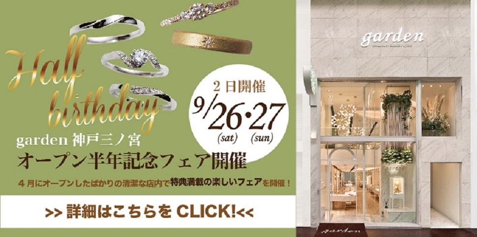 神戸三ノ宮|プロポーズリング(婚約指輪)結婚指輪がお得なオープンフェア開催|9/26(土)27(日)限定