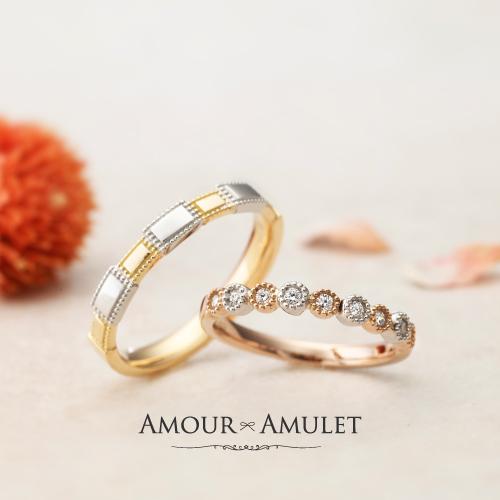 コンビリングモンビジュー結婚指輪 アムールアミュレット 神戸三ノ宮 記念日リング