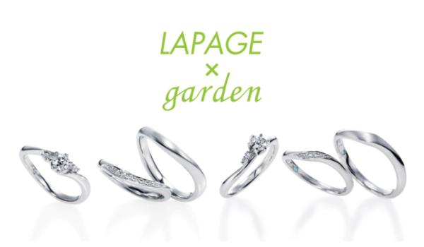 ラパージュ指輪