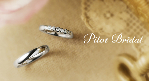 パイロット指輪