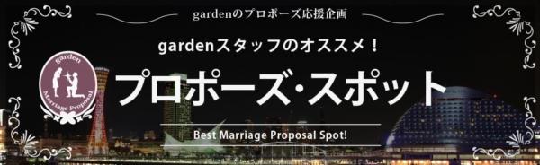 大阪市ミナミ(難波・心斎橋)プロポーズスポット