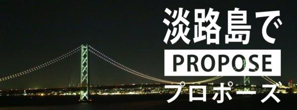 淡路島プロポーズ