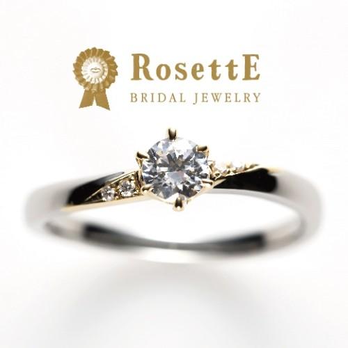 オシャレ婚約指輪ロゼット
