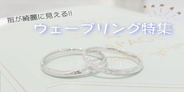 神戸・三ノ宮ウェーブデザインの結婚指輪