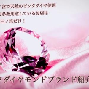 ピンクダイヤ 記事 garden神戸三ノ宮