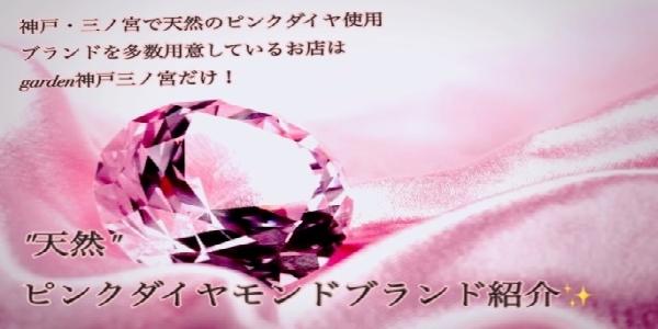 神戸ピンクダイヤモンド結婚指輪garden神戸三ノ宮