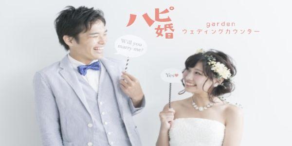 神戸三ノ宮の式場相談ハピ婚