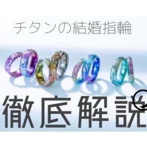 チタン結婚指輪神戸三ノ宮