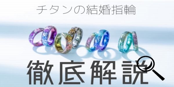 神戸・三ノ宮チタンを使った結婚指輪