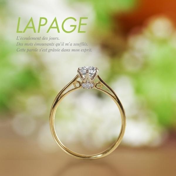 オシャレ婚約指輪ラパージュ