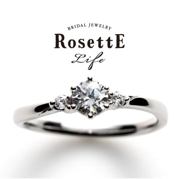ロゼットライフグラティチュード婚約指輪広島
