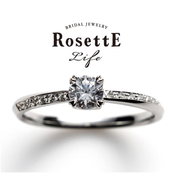 ロゼットライフプロスペリティ婚約指輪鳥取米子